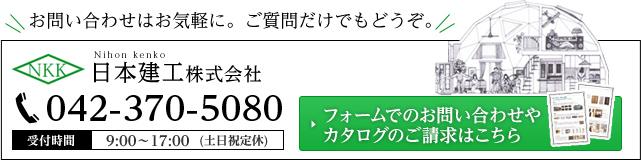 NKK Nihon kenko 日本建工株式会社 042-370-5080 受付時間 9:00~17:00(土日祝定休) フォームでのお問い合わせやカタログのご請求はこちら