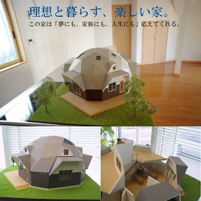 ドームハウスのイメージ