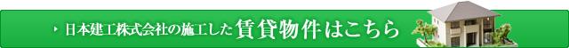 日本建工株式会社の施工した賃貸物件はこちら
