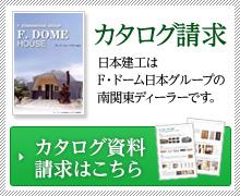 カタログ請求 日本建工は F・ドーム日本グループの 南関東ディーラーです。 カタログ資料請求はこちら