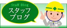 ドームハウス Staff Blog スタッフブログ